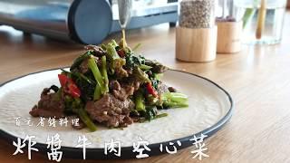 桂冠炸醬牛肉空心菜