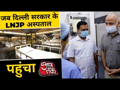 जब Kejriwal सरकार के LNJP अस्पताल पहुंचा AajTak | चौकाने वाली चीज़े आई सामने | Must Watch