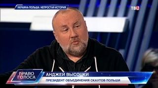 Украина - Польша: непростая история. Право голоса