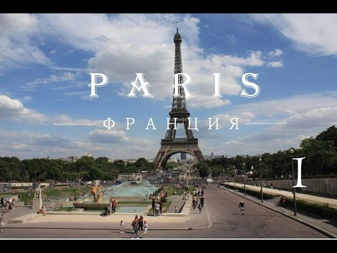Париж. Достопримечательности Парижа. Проект туристы. Первая часть.