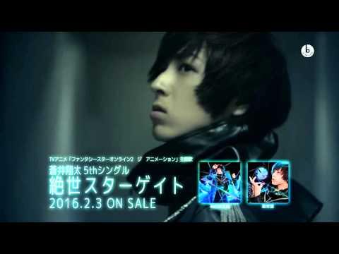 【声優動画】「PSO2 the animation」OP、蒼井翔太の新曲「絶世スターゲイト」のミュージッククリップ解禁