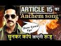 'Article-15' का एंथम सॉन्ग 'Shuru Karein Kya' हुआ रिलीज,  आपके रोंगटे खड़े कर देगा !