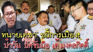 ทนายเดชา ขยี้การเมือง! วัน อยู่บำรุง ปัดจับมือ เต้ มงคลกิตติ์ และ การจัดตั้งรัฐบาลที่ยังวุ่นวาย!
