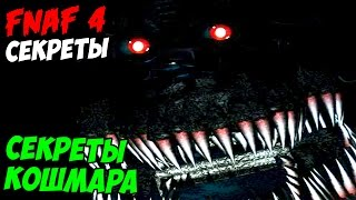 Five Nights At Freddy's 4 - СЕКРЕТЫ КОШМАРА