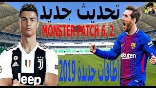 تحميل باتش PES 2018 PS3 Monster Patch 6 2 Update Season 2019