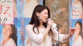 初々しいデビュー当時の竹村こずえちゃん! 「能登の海鳴り」