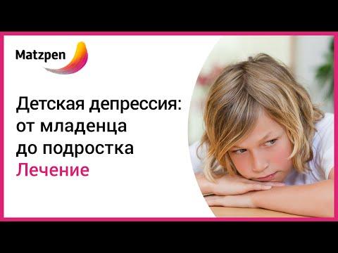 ► Депрессия у детей: от младенца до подростка. Симптомы и лечение  [Мацпен]