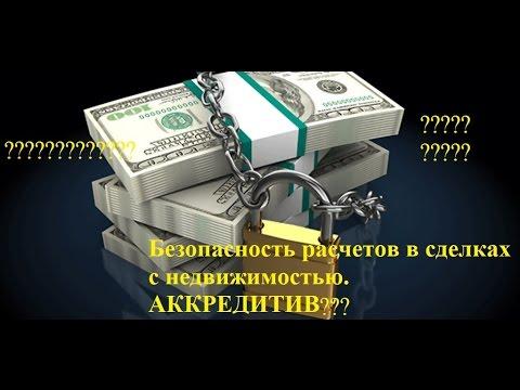 Консультация  Аккредитив  Безопасность расчетов