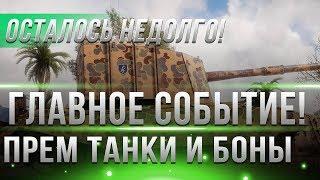 ГЛАВНЫЙ ПОДАРОК ФЕВРАЛЯ 2019 WOT 1.4 - ПРЕМИУМ ТАНКИ И ПРЕМ АКК, БОНЫ, СЕРЕБРО ВОТ world of tanks