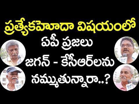 ఏపీ ప్రజలు జగన్ కెసిఆర్ లను నమ్ముతున్నారా..? Vijayawada People about Federal Front | Myra Media