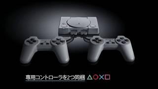 プレイステーションクラシック-すべての20タイトルゲームデモ12月3日発売決定