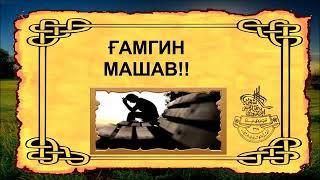 Гамгин машав-сабр кун😔☺