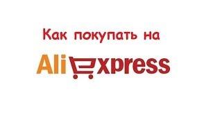 Как покупать на Aliexpress? WebMoney.
