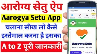 Aarogya Setu app kaise chalate hai | How to use arogya setu app in Hindi | arogya setu app