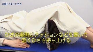 寝たきりの人の食事介助では足底接地が重要!
