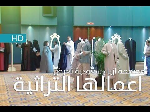 ازياء سعودية بين القديم والحديث
