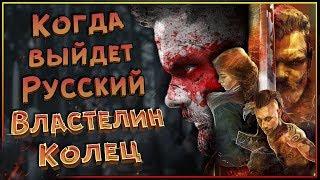 """Когда выйдет русский """"Властелин Колец""""? Крах российского фэнтези кино..."""