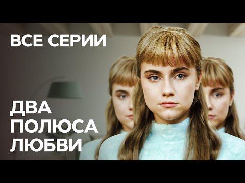 Сериал Два полюса любви смотреть онлайн все серии подряд   МЕЛОДРАМА видео