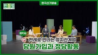 [당원가입과 정당활동] 판례로 만나는 정치관계법 16편 영상 캡쳐화면