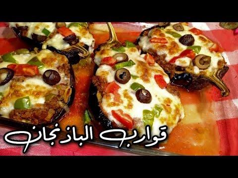 , title : 'قوارب الباذنجان المحشوة لحمة معصجة و موتزاريلا 🍆 Eggplant recipe!
