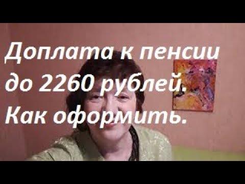 Доплата к пенсии в размере до 2260 рублей:как оформить.