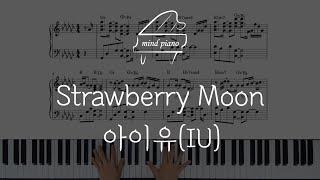 아이유(IU)-Strawberry Moon