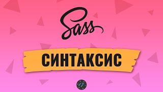 Препроцессор Sass, В чем разница между Sass и SCSS, Синтаксис препроцессора Sass, Урок 32