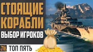 Топ 5 лучших прем кораблей в игре! [world of warships]