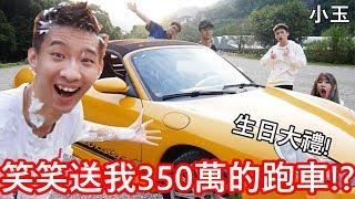 【小玉】生日大禮!笑笑送我350萬的跑車!?【小玉生日被整企劃Ft.尊.放火.沃科.笑笑】