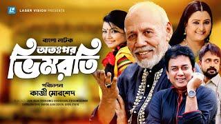 Atopor Bhimroti | Zahid Hasan, Tanjin Ahmed, A Kha M Hasan, ATM Shamsuzzaman | Kazi Morshed