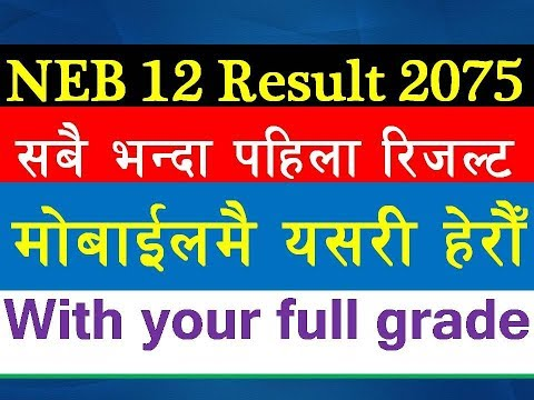How To Check Neb Class 12 Result 2075 On Mobile With Gpa 2 Marks