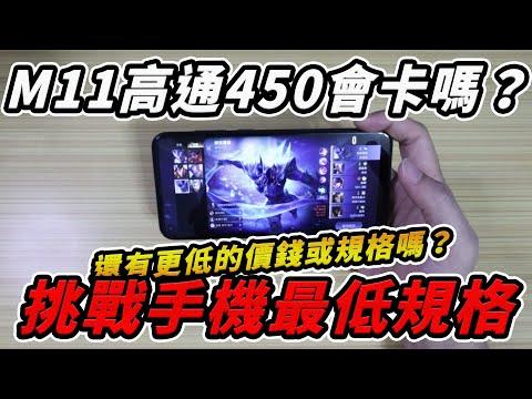 不到四千元的高通450平民手機玩傳說對決效果如何!?