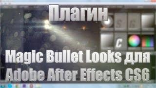 Как установить плагин Magic Bullet Looks для Adobe After Effects CS6