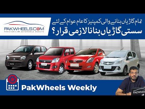 Faisal Vawda Talks About Lifting Invisible Ban On Used Car Imports   PakWheels Weekly
