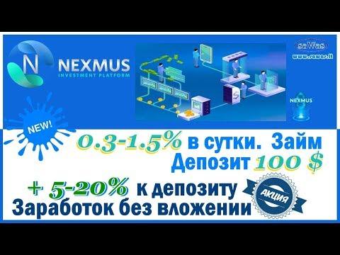 Nexmus - 0.3-1.5% в сутки. Займ. АКЦИИ:+5-20% к депу и Без вложении. Обзор. Депозит, 24 Октября 2019