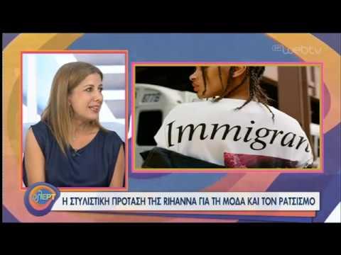 Ριάνα: Η στυλιστική της πρόταση για τον ρατσισμό!   22/06/2020   ΕΡΤ