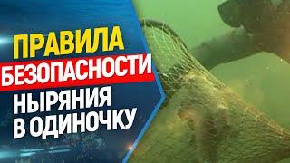 Правила безопасности при нырянии в одиночку. Подводная охота и фридайвинг.