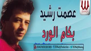 مازيكا عصمت رشيد - بكام الورد يا معلم / ESMAT RASHED - BKAM EL WARD تحميل MP3
