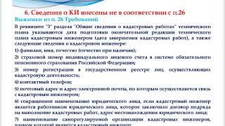 Сведения о кадастровом инженере внесены не в соответствии с п.26 Требований