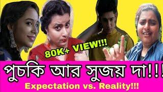 Pantaloons puja ad | Expectation vs. Reality|Sujoy da r Puchki | Funny Video| Make Life Beautiful