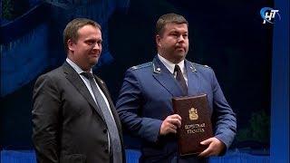 Сотрудники новгородской прокуратуры принимают поздравления с 75-летием образования ведомства