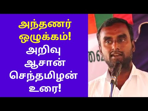 அந்தணர் ஒழுக்கம் | Semmai Senthamizhan latest speech on Anthanar Tamil Grammar