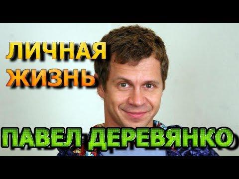 Павел Деревянко - биография, личная жизнь, жена, дети. Актер сериала Домашний арест