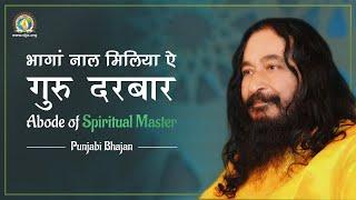 भागां नाल मिलिया ऐ - गुरु दरबार | Abode of Spiritual Master | DJJS Bhajan | Punjabi