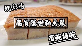 【有碗話碗】私房菜:冰燒三層肉、蜜汁燒鰻魚、糯米釀雞翼、椒鹽茄子、咖喱羊腩 | 香港必吃美食