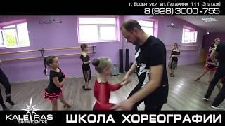 ШКОЛА ХОРЕОГРАФИИ (бально-спортивные танцы).