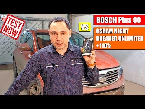 Тест BOSCH Plus 90 vs OSRAM NIGHT BREAKER UNLIMITED +110%