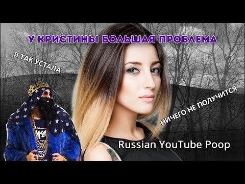 У КРИСТИНЫ БОЛЬШАЯ ПРОБЛЕМА | RYTP Clipoop