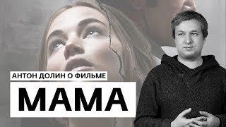 Антон Долин о фильмах