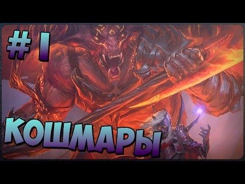 Прохождение Sword Coast Legends - [1 эпизод - Кошмары] (На Русском)